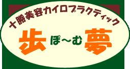 歩夢(ぽ~む)ロゴ